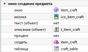 Файл:Craft1.png